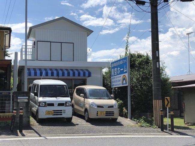 青空ホーム リフォーム・メンテナンス