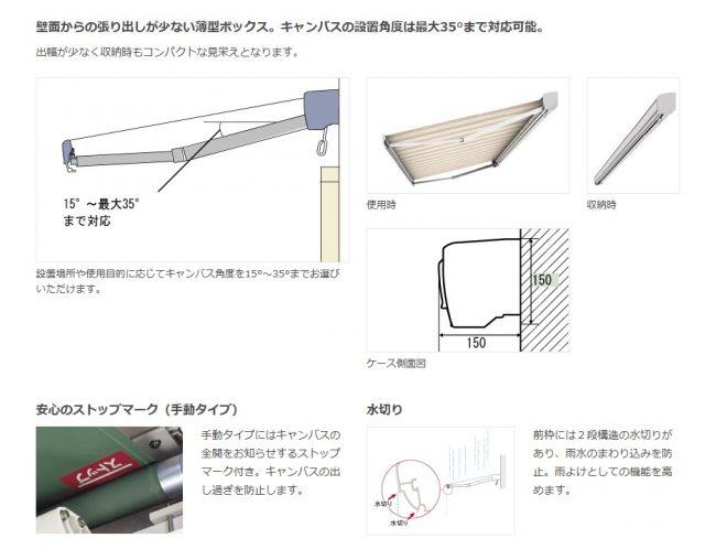LIXIL 彩風S型 壁付け手動